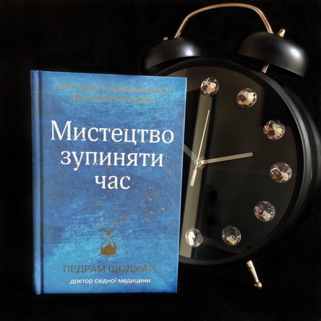 Мистецтво зупиняти час книга