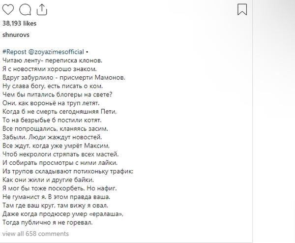 Сергей Шнуров написал стихотворение о смерти МакSим: реакция менеджера певицы - фото №1