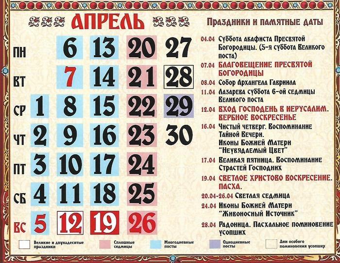 апрель праздники украина