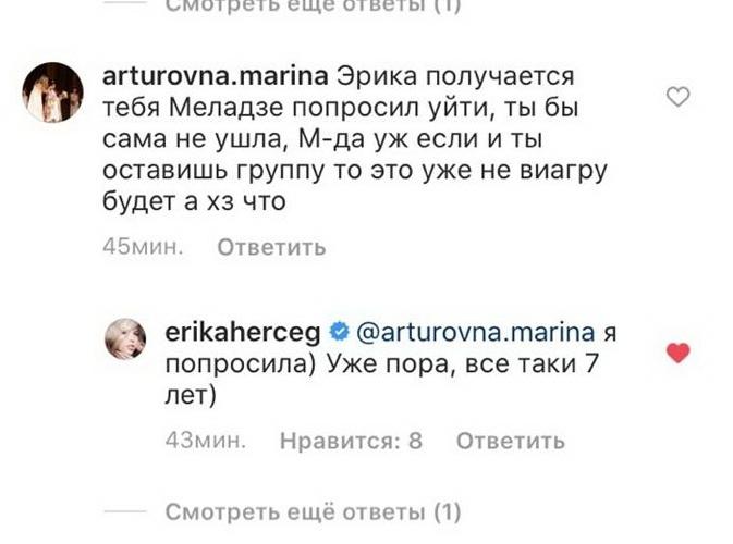 эрика герцег покидает виа гру