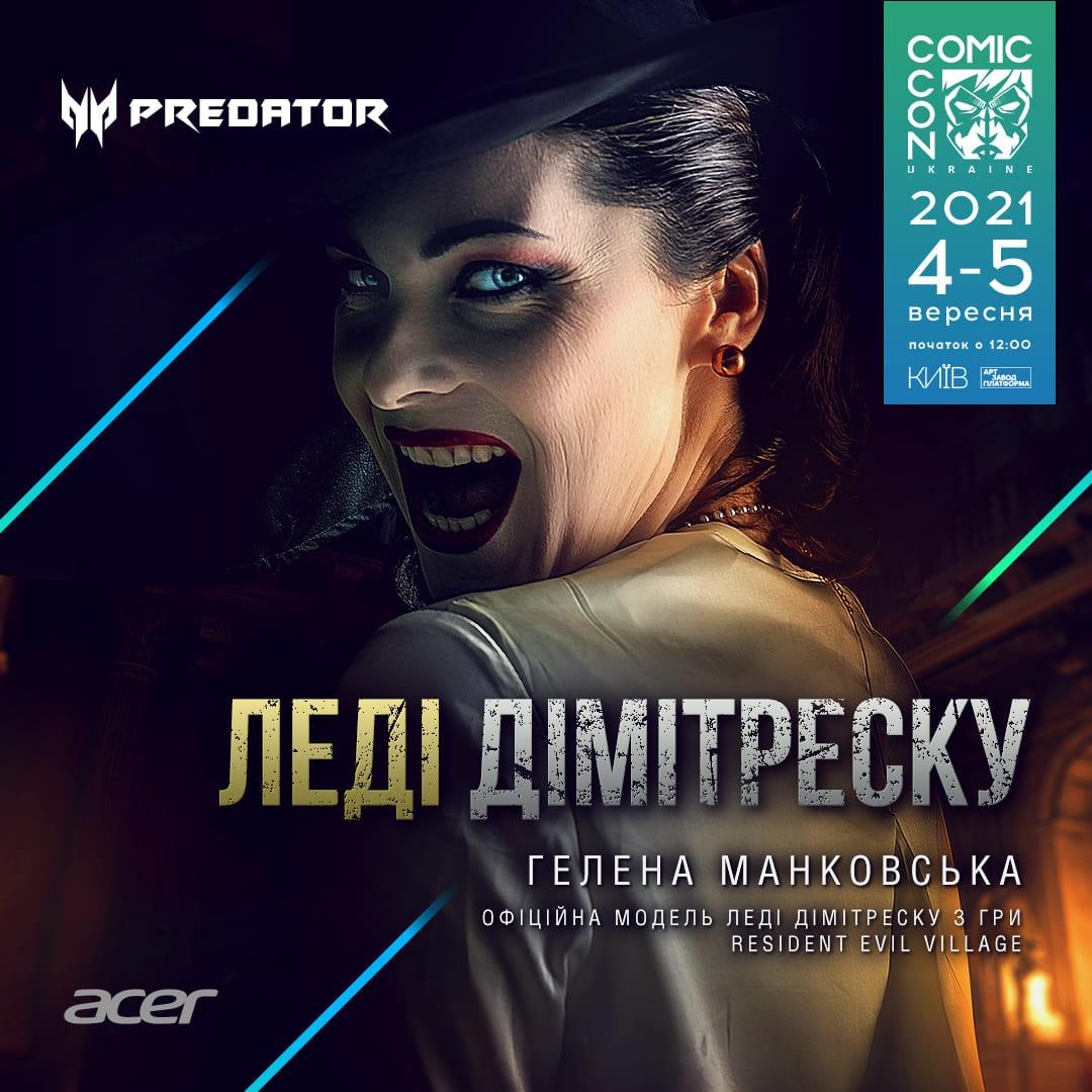 Вампирша Леди Димитреску из Resident Evil 8: фестиваль Comic Con Ukraine 2021 объявил первого звездного гостя - фото №2