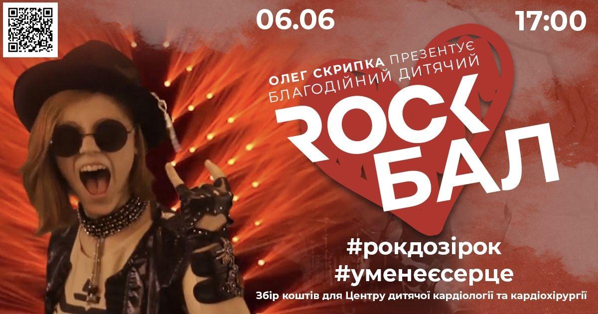 Олег Скрипка представляет благотворительный детский ROCK БАЛ - фото №2