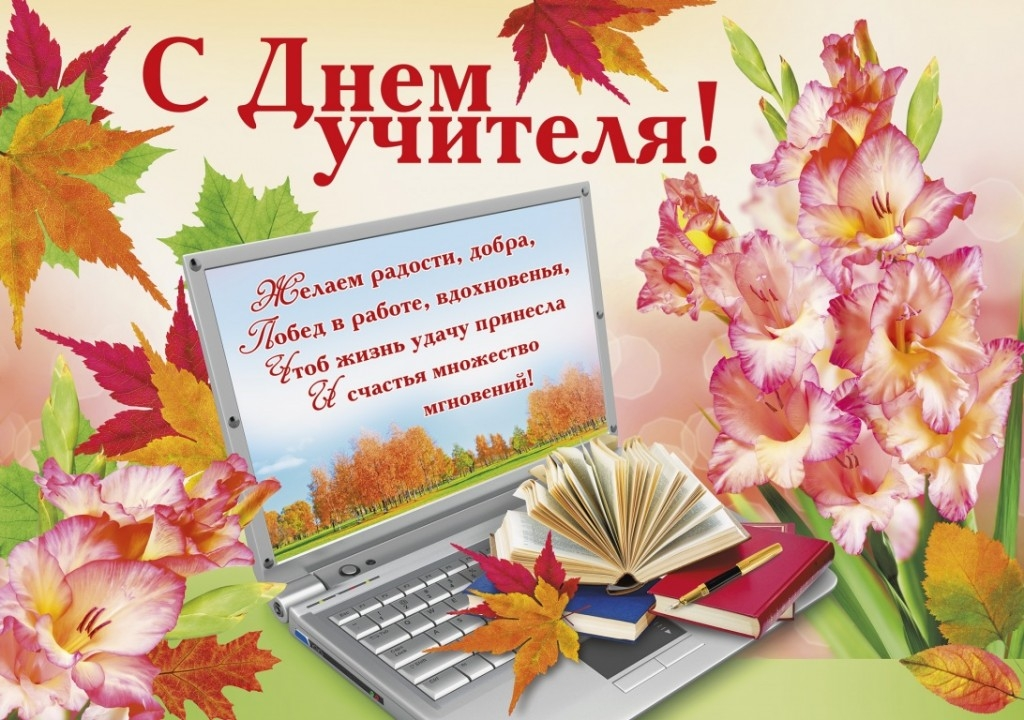 Всемирный день учителя открытки