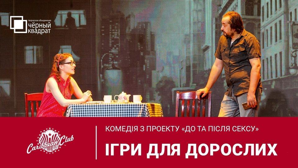Юмористические события в Киеве: где отдохнуть и посмеяться от души - фото №11