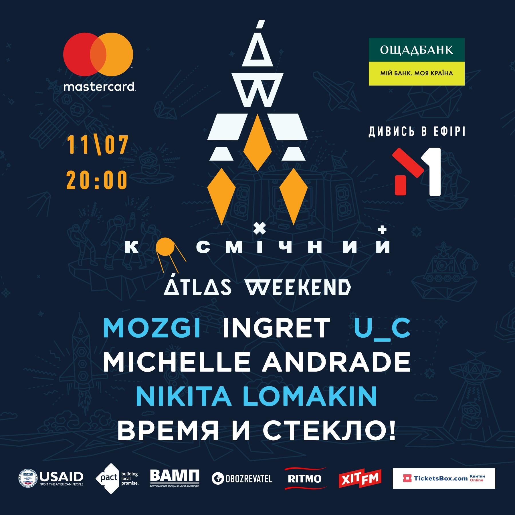 Atlas Weekend на М1 афиша