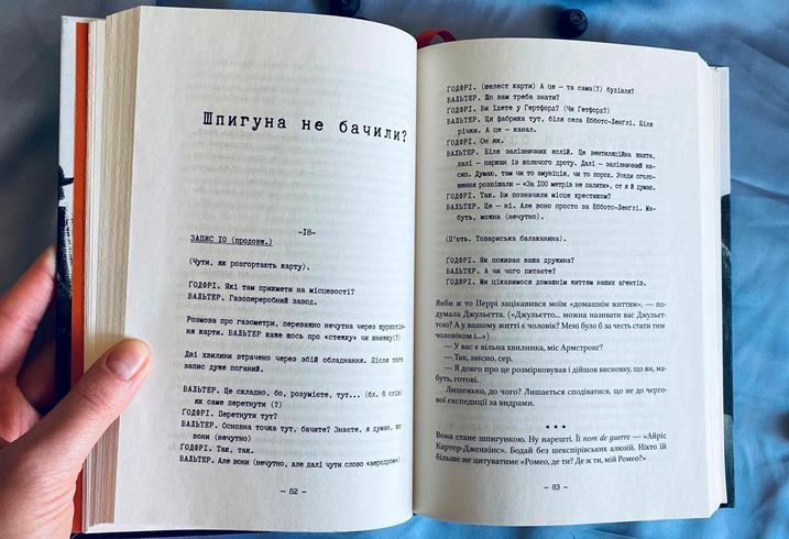 """""""Під час війни правда так цінується, що її повсякчас супроводжує почерк брехні"""": рецензія на книгу Кейт Аткінсон """"Розшифровка"""" - фото №2"""