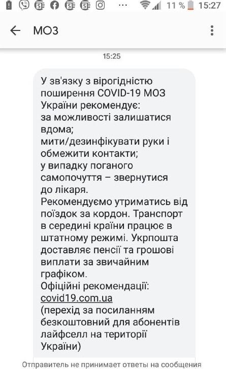 Украинцы получают смс от Минздрава - фото №1