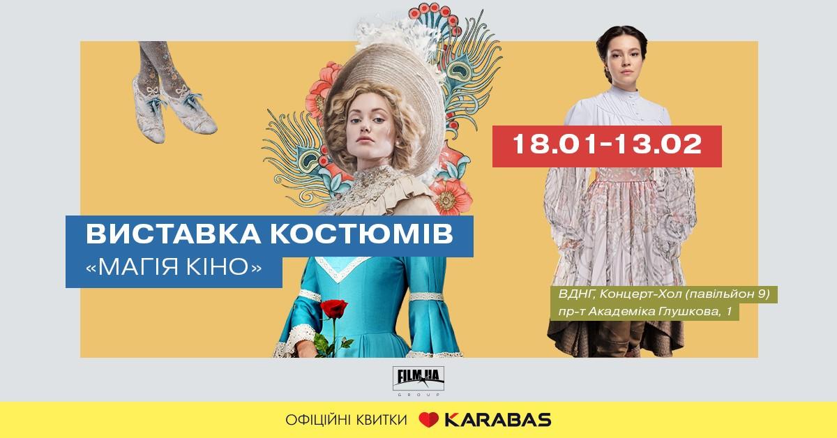 Куда пойти на выходных в Киеве: 18 и 19 января - фото №1