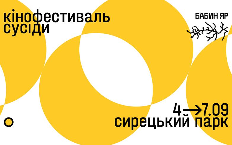 Куда пойти на выходных в Киеве: интересные события 4 и 5 сентября - фото №1