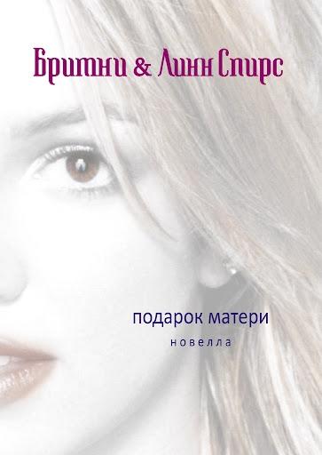 Сюжет интригует: Бритни Спирс готовится издать мистический роман - фото №1