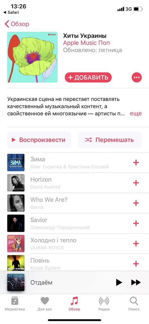 """Это успех: конкурсные песни участников Нацотбора на """"Евровидение-2020"""" вошли в ТОП рейтинга Apple Music - фото №1"""