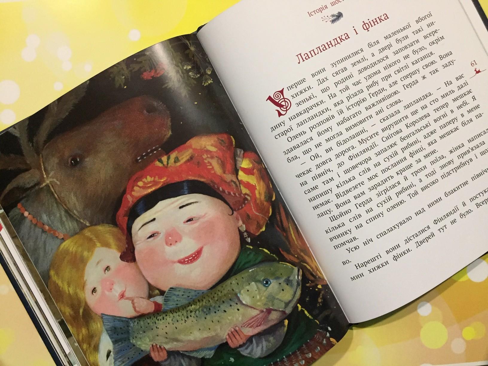 """Снежная королева"": рецензия на самую зимнюю сказку - фото №2"