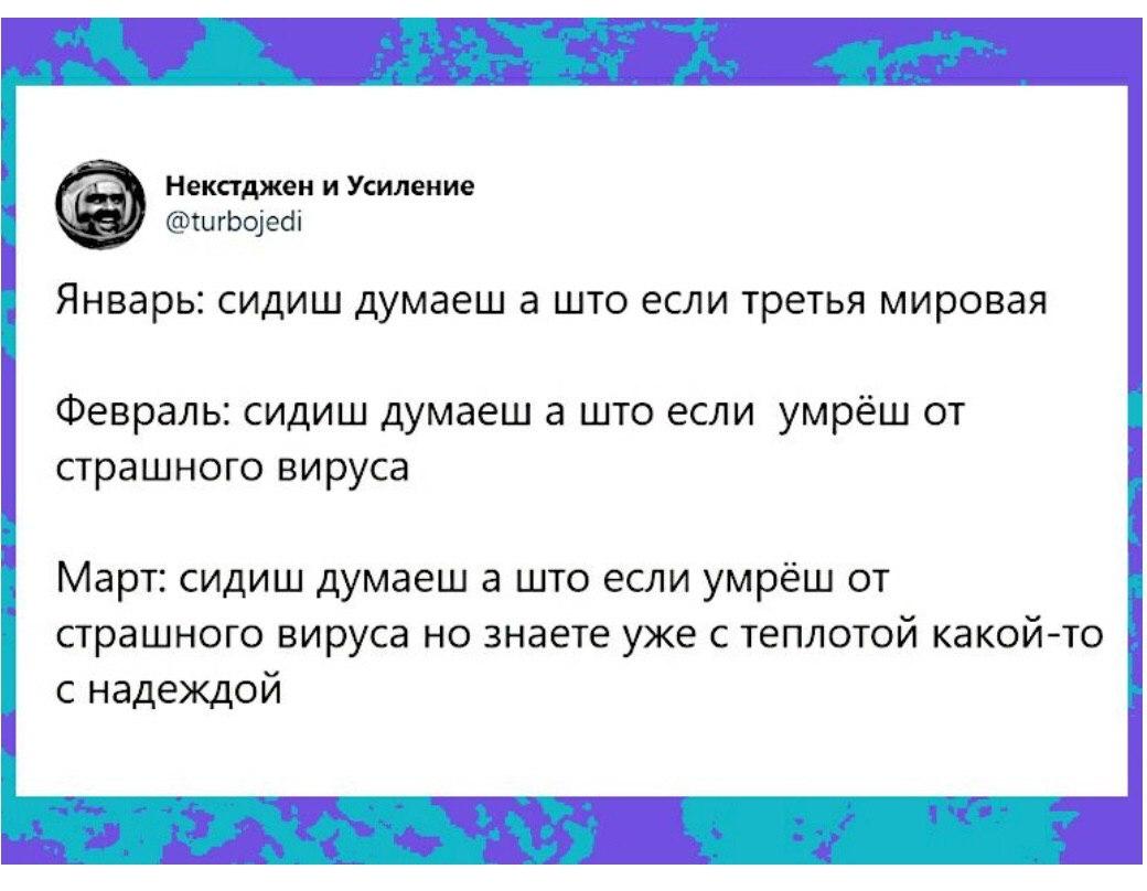 """""""Мем смешной, ситуация страшная"""": самые веселые мемы про коронавирус (ФОТО) - фото №9"""