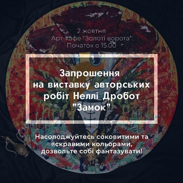 Куда пойти на выходных в Киеве: интересные события 2 и 3 октября - фото №1
