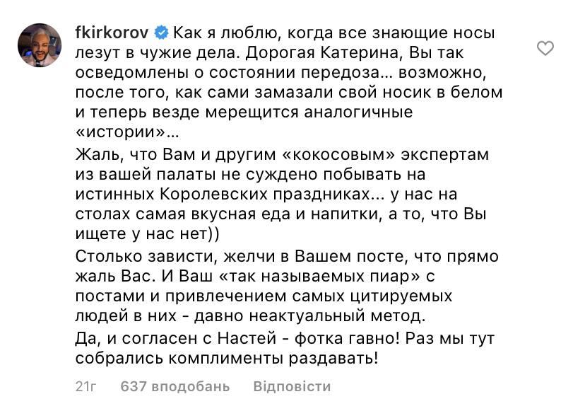 """""""Столько зависти и желчи"""": Киркоров заступился за Бузову, которую подозревают в передозировке - фото №1"""