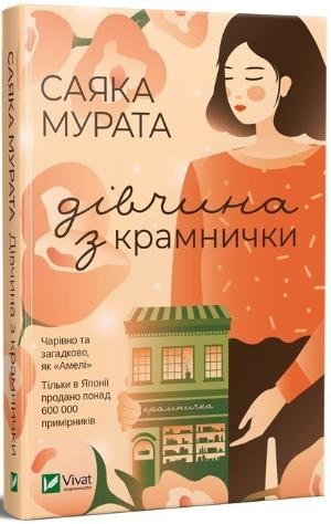 Любитель чулок и другая Мария: ТОП-5 книг, которые стоит прочитать этой зимой - фото №5