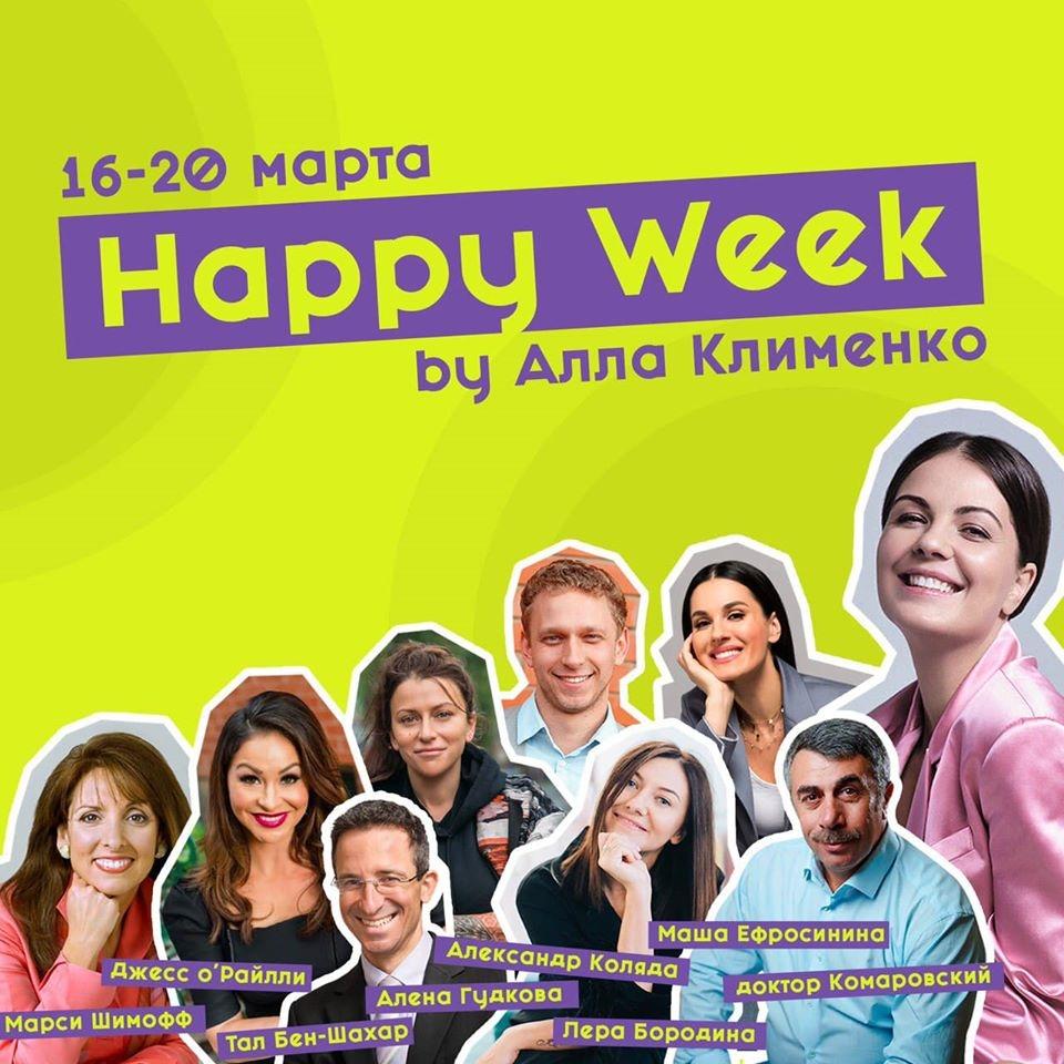 Happy week: список бесплатных курсов, вебинаров и мастер-классов на время карантина - фото №1
