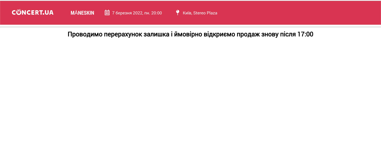 Небывалый ажиотаж: украинцы массово скупают билеты на концерт Måneskin - фото №3