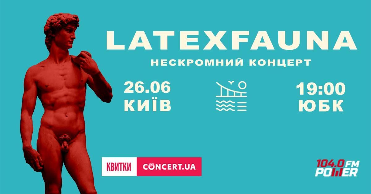 WHITE NIGHTS, NILETTO, ARTBAT: самые яркие события июня в Киеве - фото №12