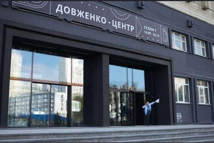 """""""Довженко-Центр""""получит 8,6 миллионов гривен на восстановление работы - фото №1"""