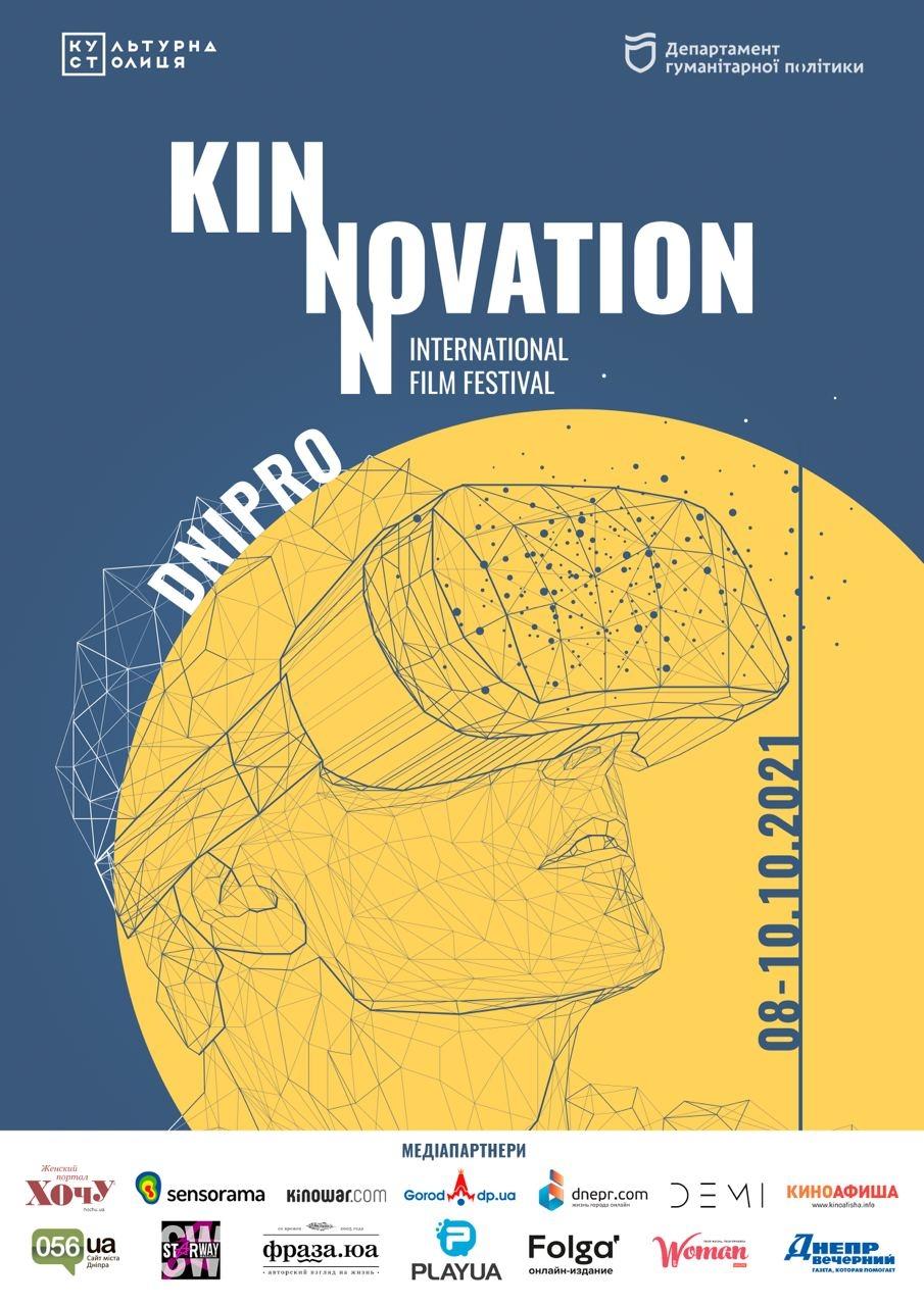 """""""KINNOVATION"""": у Дніпрі відбудеться міжнародний кінофестиваль інноваційного кіно - фото №2"""