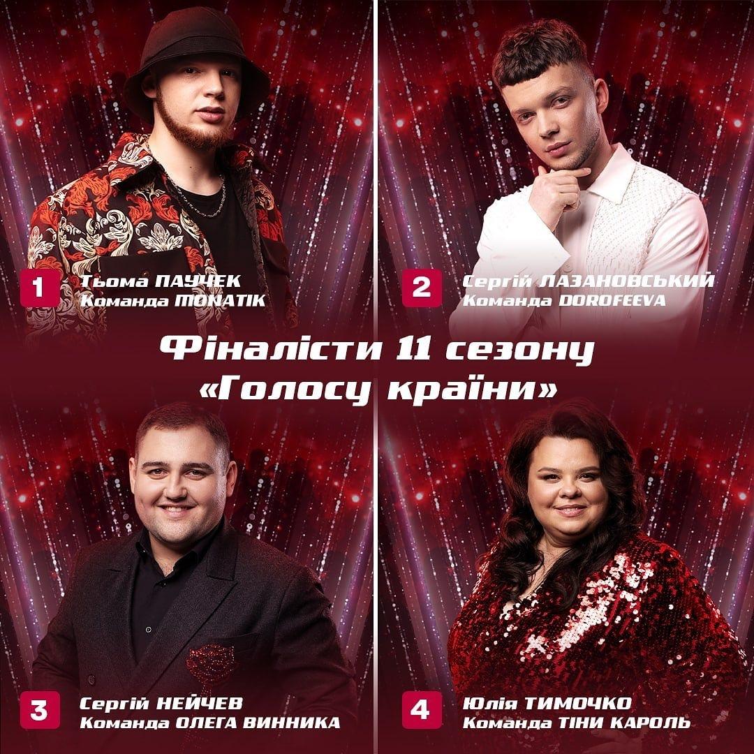 """""""Голос країни-11"""": кто победил в шоу? - фото №1"""